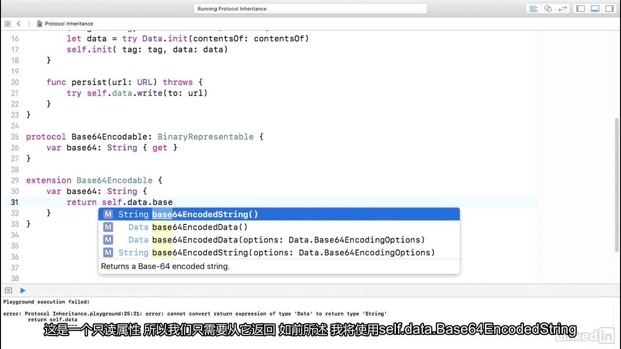 Swift 4: Protocol-Oriented Programming Swift 4:面向协议的